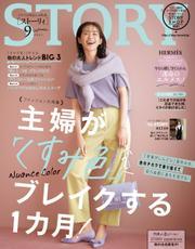 STORY(ストーリィ) (2021年9月号) / 光文社