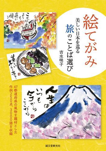 絵てがみ 美しい日本を巡る旅のことば選び / 吉水咲子