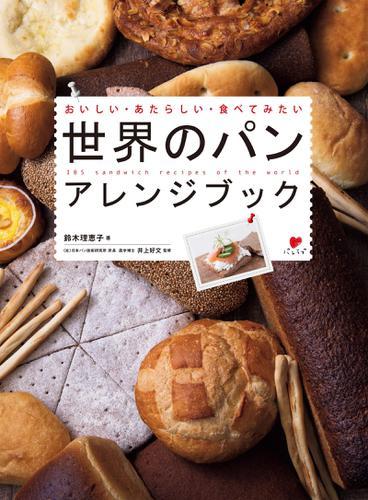 世界のパン アレンジブック / 鈴木理恵子