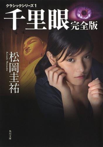 千里眼 完全版 クラシックシリーズ1 / 松岡圭祐