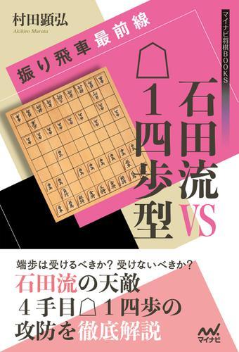 振り飛車最前線 石田流VS△1四歩型 / 村田顕弘