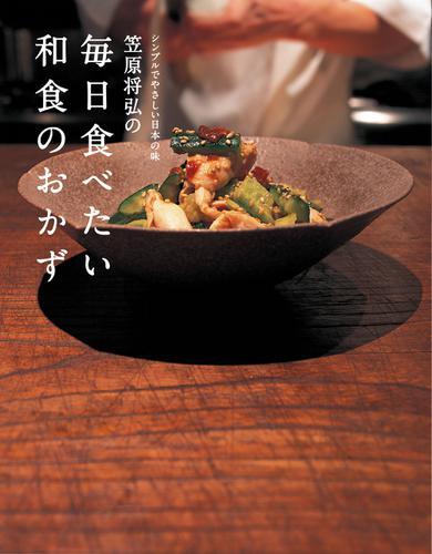 笠原将弘の毎日食べたい和食のおかず / 笠原将弘