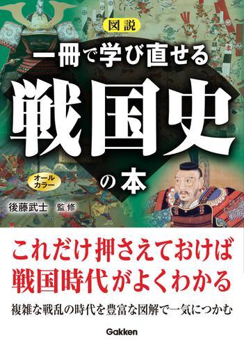 図説 一冊で学び直せる戦国史の本 / 後藤武士