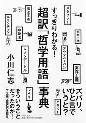 すっきりわかる! 超訳「哲学用語」事典 / 小川仁志