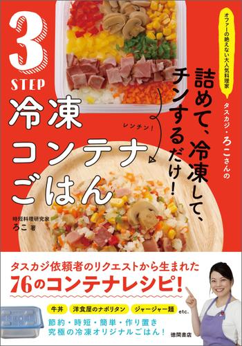 オファーの絶えない大人気料理家 タスカジ・ろこさんの 詰めて、冷凍して、チンするだけ! 3STEP 冷凍コンテナごはん / ろこ