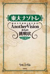 東大ナゾトレ 東京大学謎解き制作集団AnotherVisionからの挑戦状