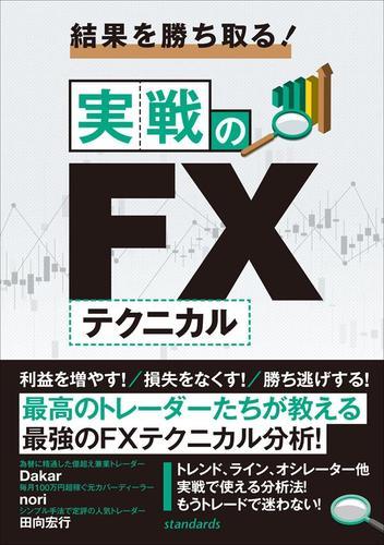 結果を勝ち取る!実戦のFXテクニカル / 中野佑也