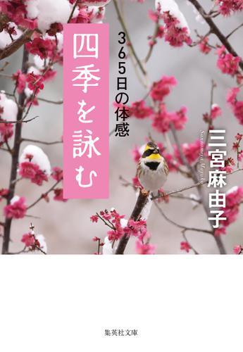 四季を詠む 365日の体感 / 三宮麻由子
