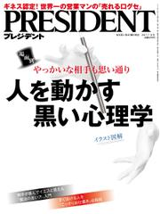 PRESIDENT(プレジデント) (2017年7.31号)