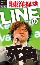 LINEの死角 週刊東洋経済eビジネス新書No.67