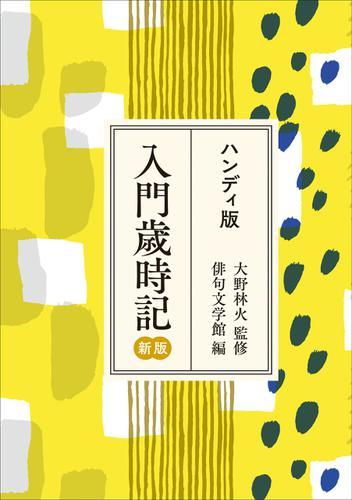 ハンディ版 入門歳時記 新版 / 大野林火
