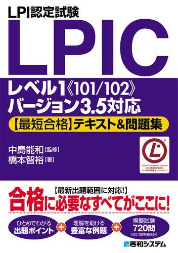 LPI認定試験LPICレベル1《101/102》 バージョン3.5対応【最短合格】テキスト&問題集 / 橋本智裕
