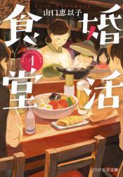 婚活食堂 1 / 山口恵以子