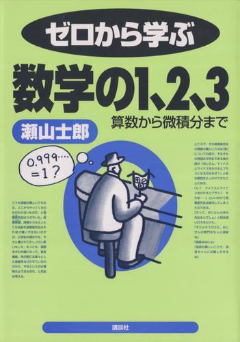 ゼロから学ぶ数学の1、2、3 / 瀬山士郎