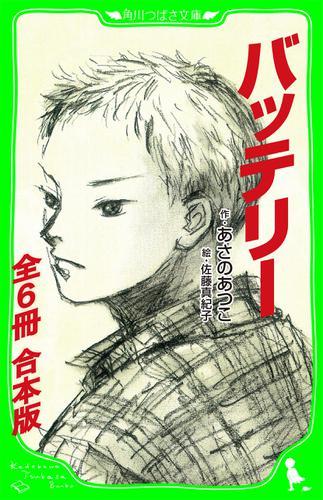 バッテリー (角川つばさ文庫)【全6冊 合本版】 / あさのあつこ