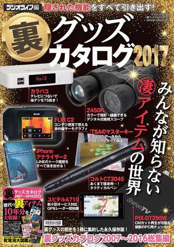 裏グッズカタログ2017 / 三才ブックス