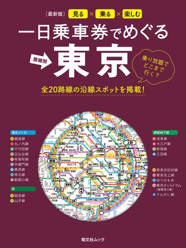 一日乗車券でめぐる東京 / 昭文社