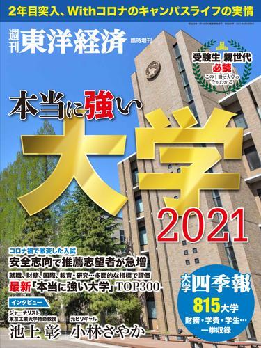 本当に強い大学2021 / 週刊東洋経済編集部
