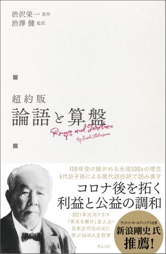 超約版 論語と算盤 / 渋沢栄一