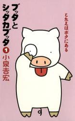 ブッタとシッタカブッタ 1 こたえはボクにある【新装版】 / 小泉吉宏