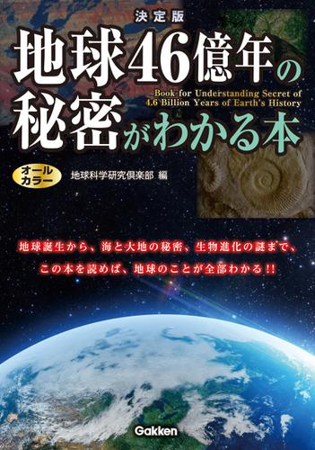決定版 地球46億年の秘密がわかる本 / 地球科学研究倶楽部