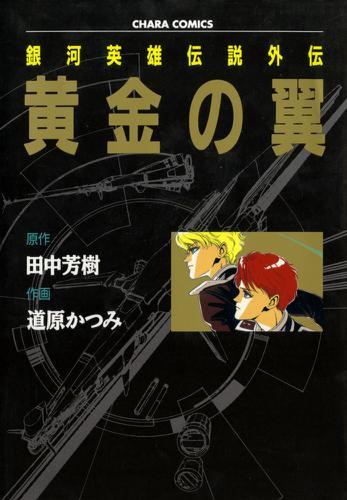 銀河英雄伝説外伝 黄金の翼 / 田中芳樹