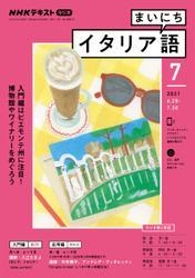 NHKラジオ まいにちイタリア語 (2021年7月号) / NHK出版