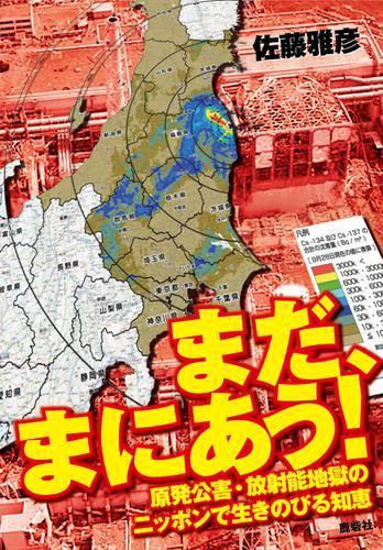 まだ、まにあう!―原発公害・放射能地獄のニッポンで生きのびる知恵 / 佐藤雅彦