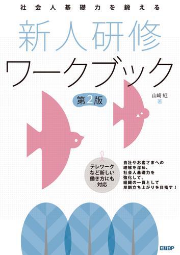 社会人基礎力を鍛える 新人研修ワークブック 第2版 / 山崎 紅