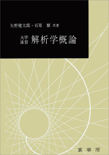 大学演習 解析学概論(矢野健太郎、石原繁 共著) / 矢野健太郎