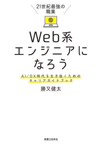 21世紀最強の職業 Web系エンジニアになろう / 勝又健太