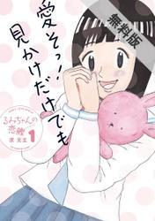 【期間限定無料配信】るみちゃんの恋鰹