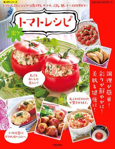 楽々トマトレシピ / 汲玉