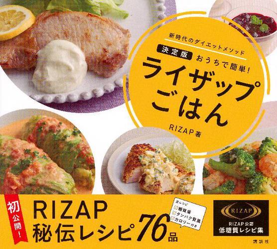 ライザップごはん 決定版 おうちで簡単! / RIZAP