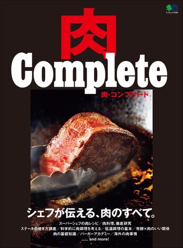 肉 Complete / ムック編集部