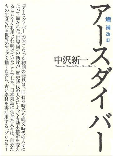 増補改訂 アースダイバー / 中沢新一
