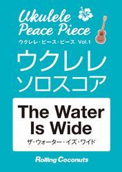 ウクレレ・ピース・ピース「The Water Is Wide」ソロ・スコア / ローリングココナッツ編集部