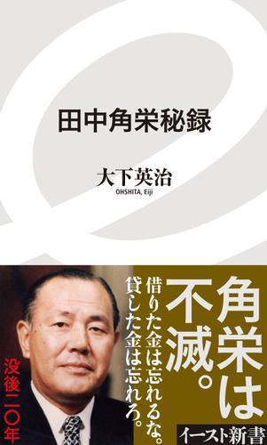 田中角栄秘録 / 大下英治