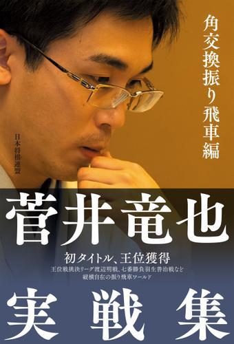 菅井竜也実戦集 角交換振り飛車編 / 菅井竜也