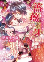 薔薇と牙【SS付】【イラスト付】 ~イノチ短シ 恋セヨ乙女~ / 花衣沙久羅
