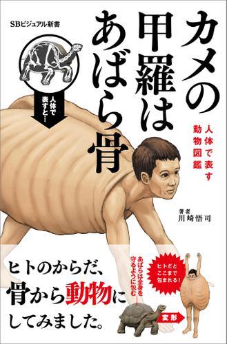 カメの甲羅はあばら骨 ~人体で表す動物図鑑~ / 川崎悟司