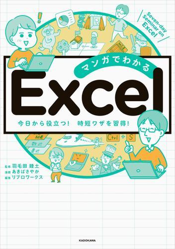 マンガでわかる Excel / 羽毛田睦土