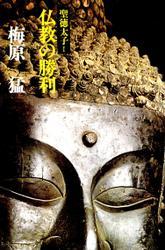 聖徳太子I仏教の勝利 / 梅原猛