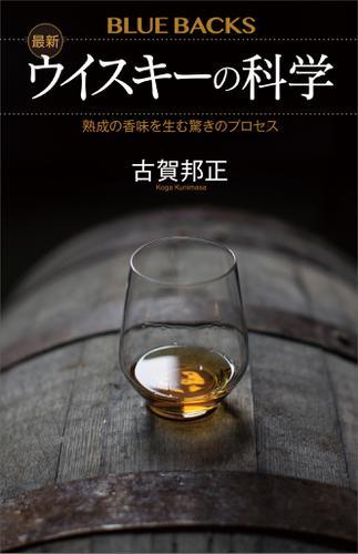 最新 ウイスキーの科学 熟成の香味を生む驚きのプロセス / 古賀邦正
