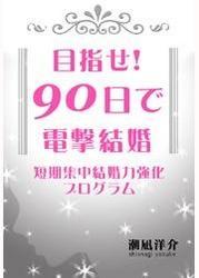 目指せ!90日で電撃結婚~短期集中結婚力強化プログラム~ / 潮凪洋介