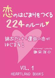 恋のはじまりをつくる224のルール VOl.1 / 潮凪洋介