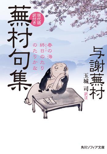 蕪村句集 現代語訳付き / 与謝蕪村
