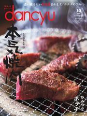dancyu(ダンチュウ) (2017年10月号)