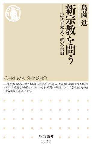新宗教を問う ──近代日本人と救いの信仰 / 島薗進