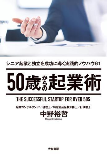 50歳からの起業術 / 中野裕哲